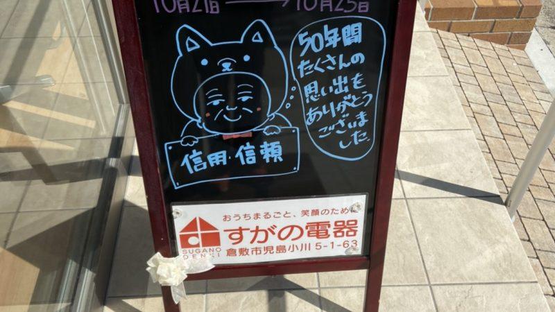 内畠さん引退記念大感謝セールを開催しました!