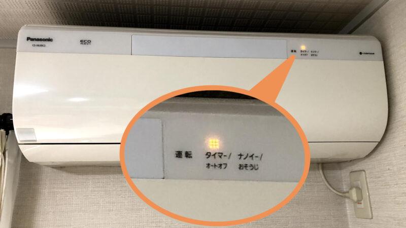 【倉敷市児島の電器屋さん】<br>エアコンのタイマーランプ点滅